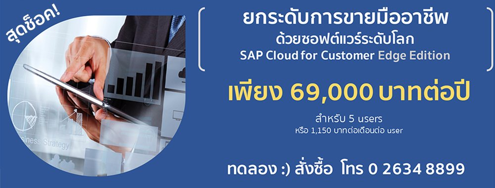 PROMOTION! SAP Cloud for Customer Edge Edition